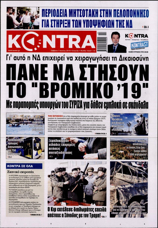 Πρωτοσέλιδο Εφημερίδας - KONTRA NEWS - 2019-06-01