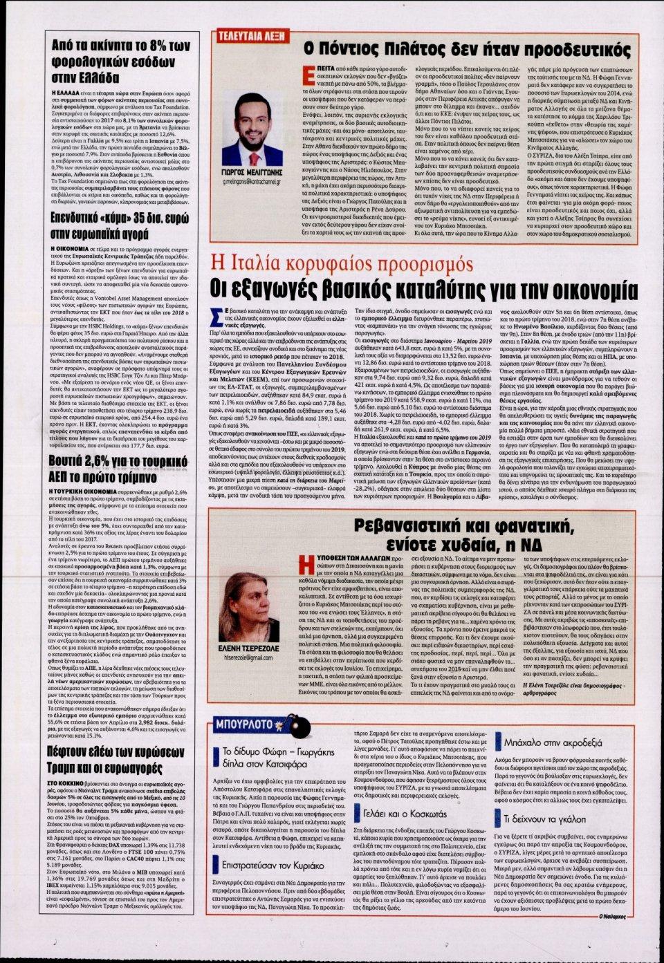 Οπισθόφυλλο Εφημερίδας - KONTRA NEWS - 2019-06-01
