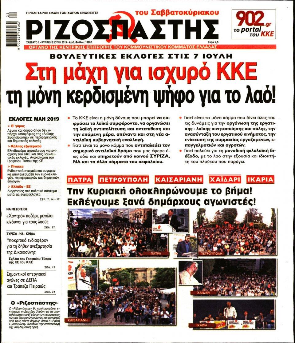 Πρωτοσέλιδο Εφημερίδας - ΡΙΖΟΣΠΑΣΤΗΣ - 2019-06-01