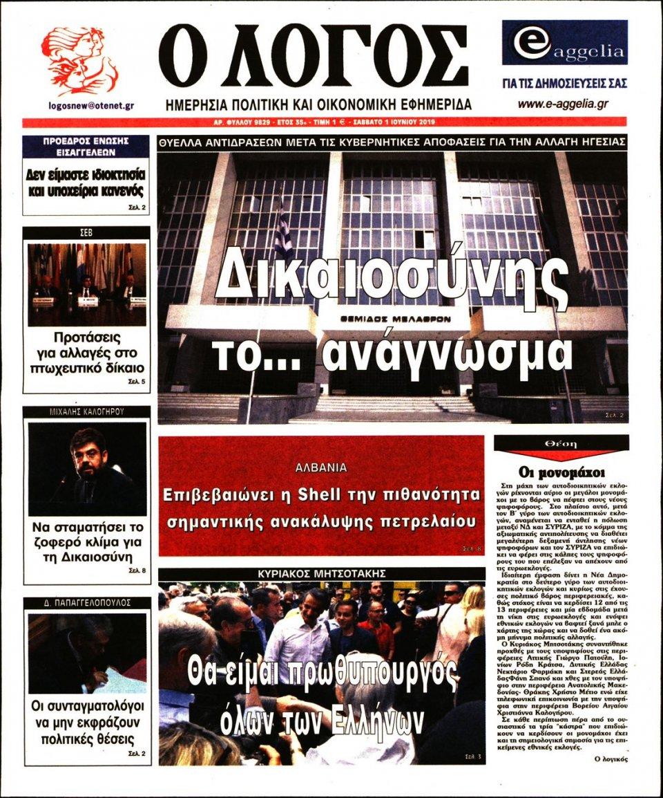 Πρωτοσέλιδο Εφημερίδας - Ο ΛΟΓΟΣ - 2019-06-01