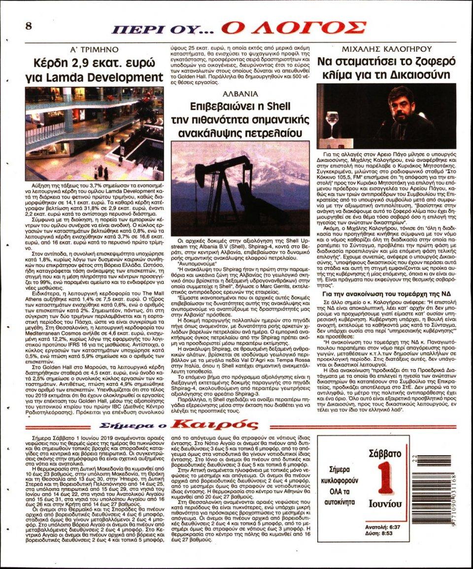 Οπισθόφυλλο Εφημερίδας - Ο ΛΟΓΟΣ - 2019-06-01