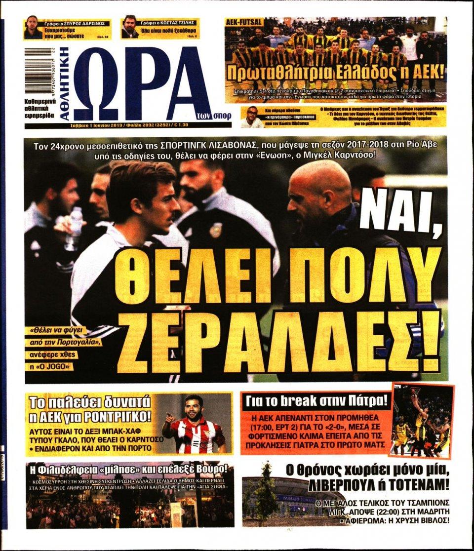 Πρωτοσέλιδο Εφημερίδας - ΩΡΑ ΤΩΝ ΣΠΟΡ - 2019-06-01