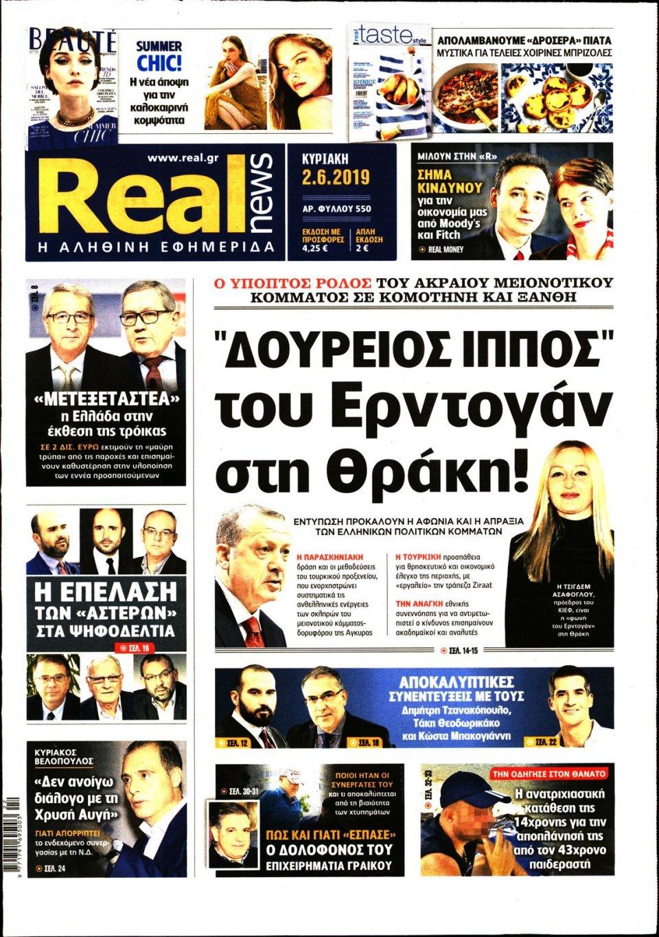 Πρωτοσέλιδο Εφημερίδας - REAL NEWS - 2019-06-02