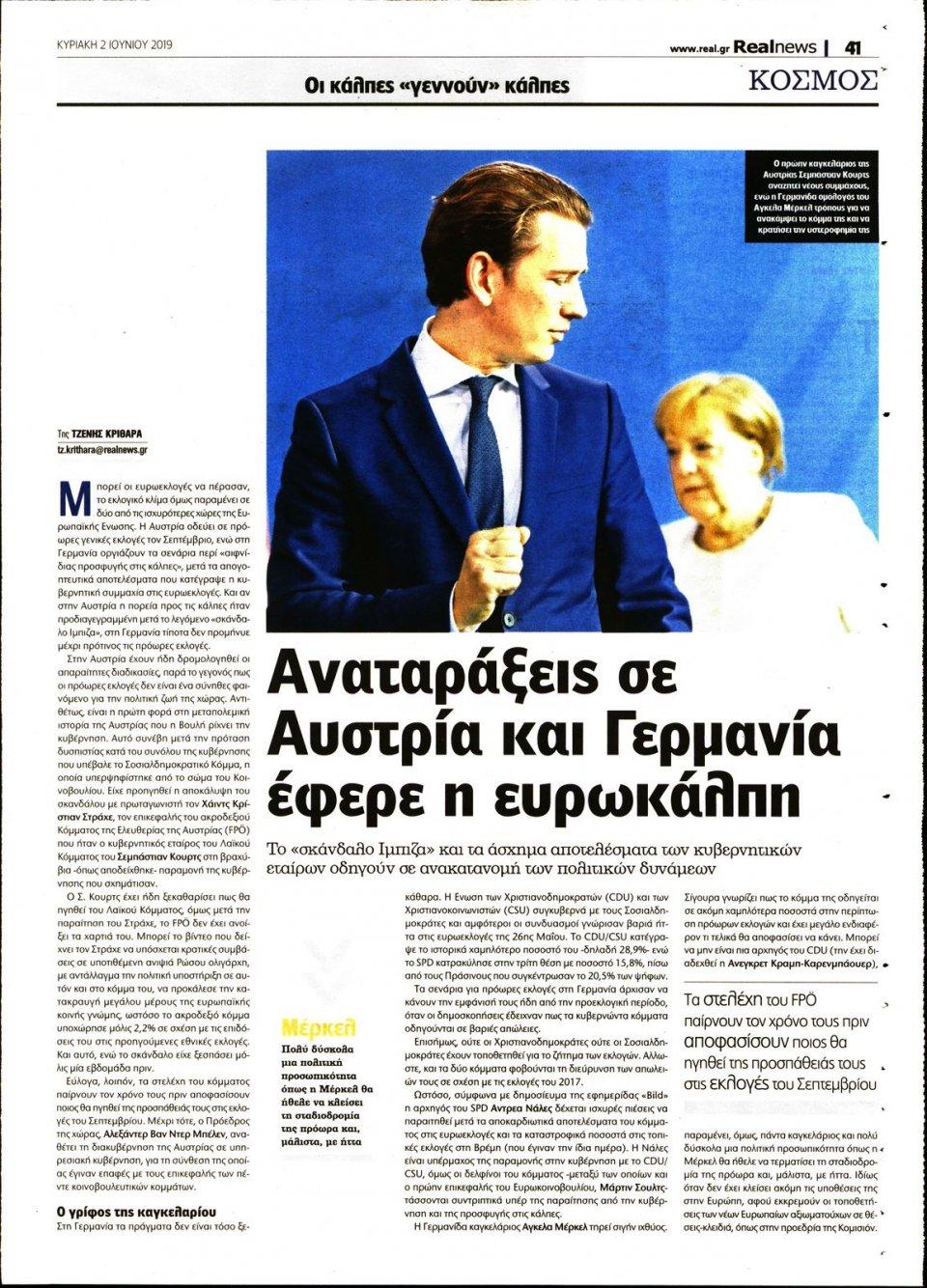 Οπισθόφυλλο Εφημερίδας - REAL NEWS - 2019-06-02