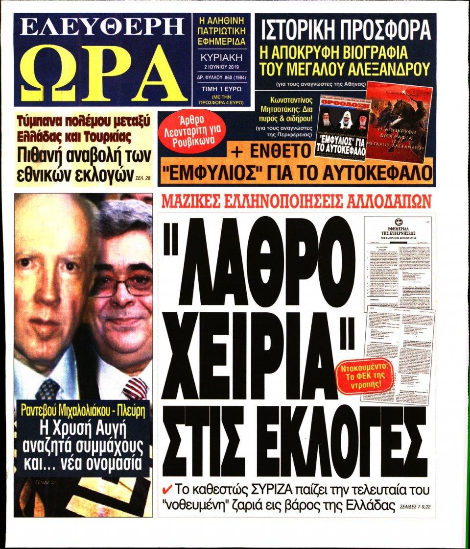 Πρωτοσέλιδο Εφημερίδας - ΕΛΕΥΘΕΡΗ ΩΡΑ ΚΥΡΙΑΚΗΣ - 2019-06-02
