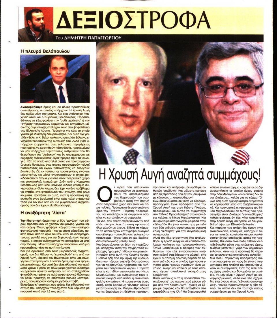 Οπισθόφυλλο Εφημερίδας - ΕΛΕΥΘΕΡΗ ΩΡΑ ΚΥΡΙΑΚΗΣ - 2019-06-02