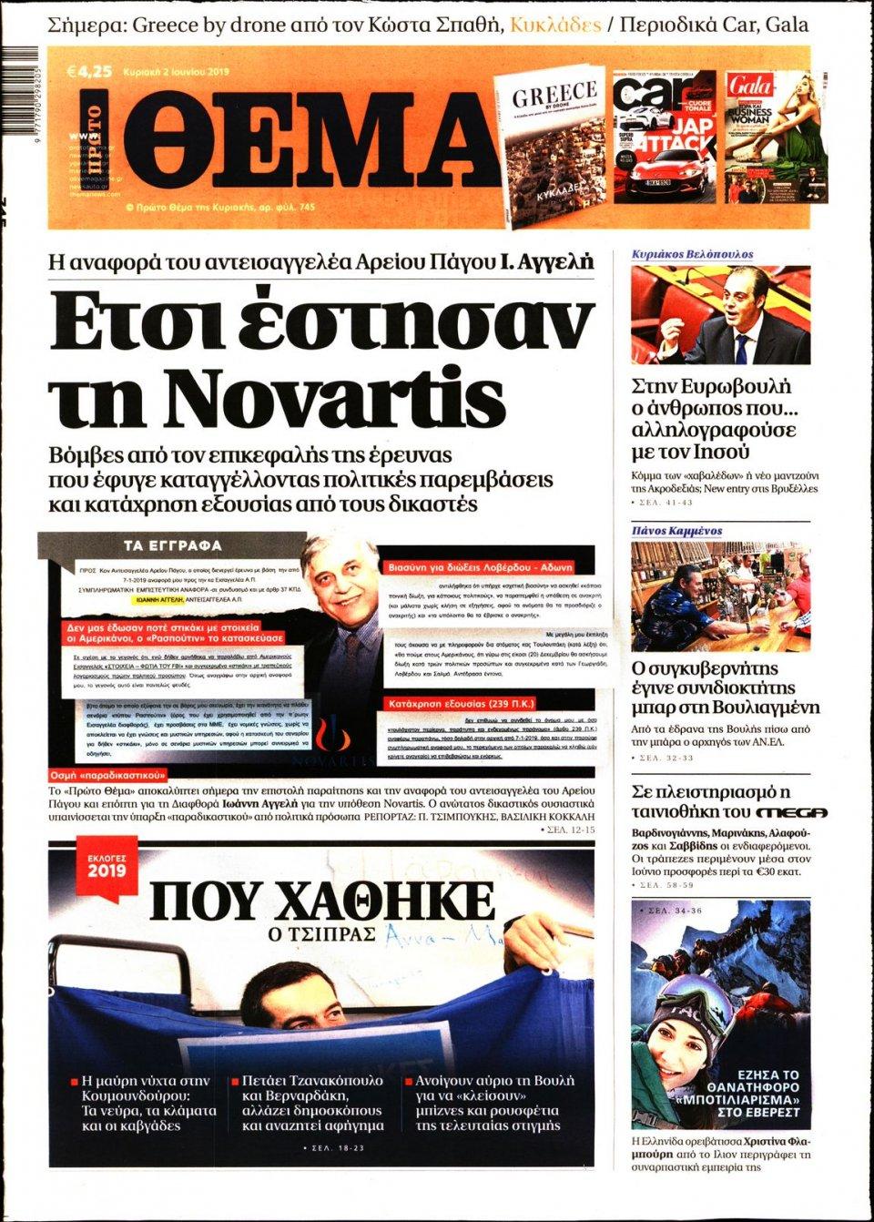 Πρωτοσέλιδο Εφημερίδας - ΠΡΩΤΟ ΘΕΜΑ - 2019-06-02