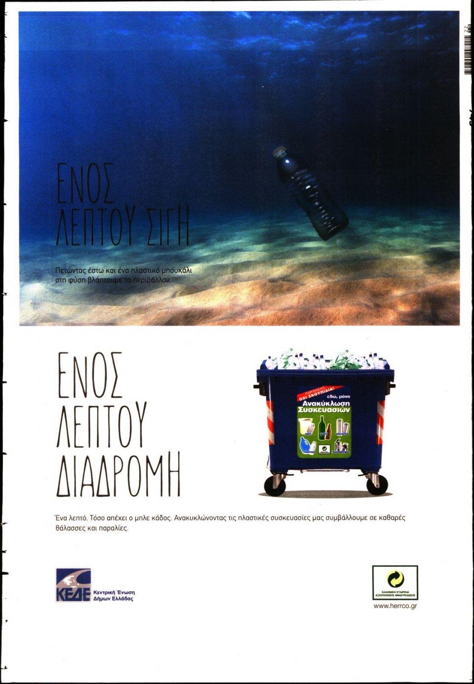 Οπισθόφυλλο Εφημερίδας - ΠΡΩΤΟ ΘΕΜΑ - 2019-06-02