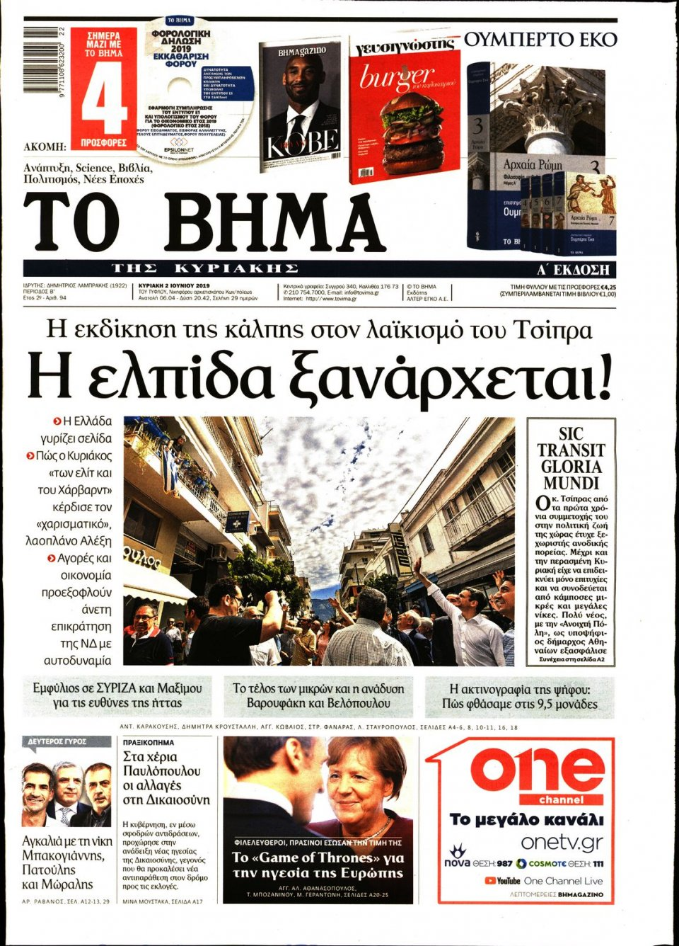 Πρωτοσέλιδο Εφημερίδας - ΤΟ ΒΗΜΑ ΤΗΣ ΚΥΡΙΑΚΗΣ - 2019-06-02