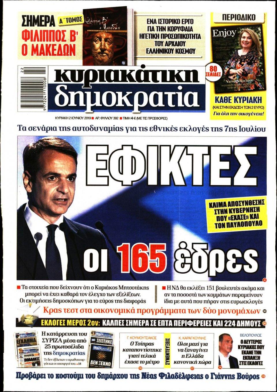 Πρωτοσέλιδο Εφημερίδας - ΚΥΡΙΑΚΑΤΙΚΗ ΔΗΜΟΚΡΑΤΙΑ  - 2019-06-02