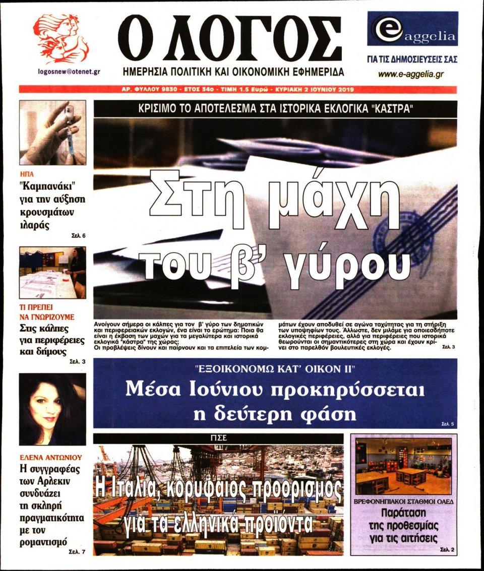 Πρωτοσέλιδο Εφημερίδας - Ο ΛΟΓΟΣ ΤΗΣ ΚΥΡΙΑΚΗΣ - 2019-06-02