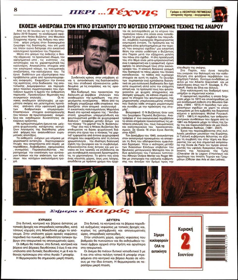 Οπισθόφυλλο Εφημερίδας - Ο ΛΟΓΟΣ ΤΗΣ ΚΥΡΙΑΚΗΣ - 2019-06-02