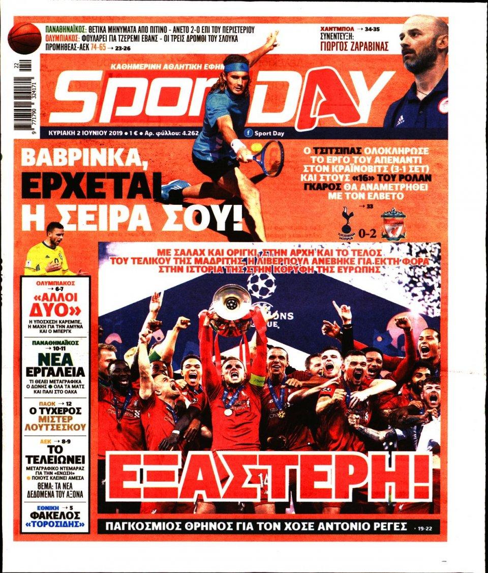 Πρωτοσέλιδο Εφημερίδας - SPORTDAY ΚΥΡΙΑΚΗΣ - 2019-06-02