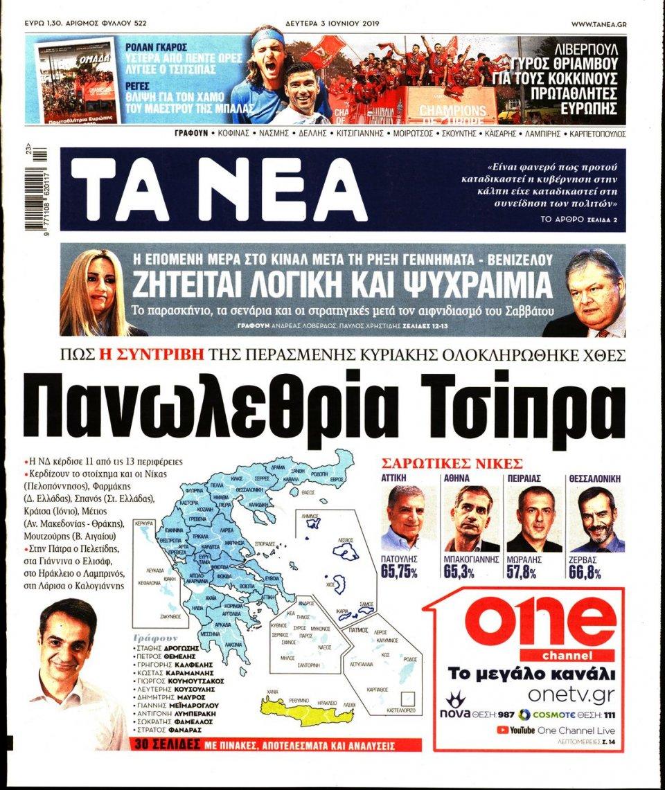 Πρωτοσέλιδο Εφημερίδας - ΤΑ ΝΕΑ - 2019-06-03