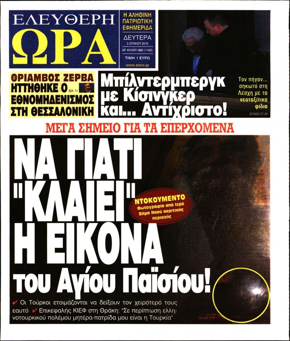 Πρωτοσέλιδο Εφημερίδας - ΕΛΕΥΘΕΡΗ ΩΡΑ - 2019-06-03