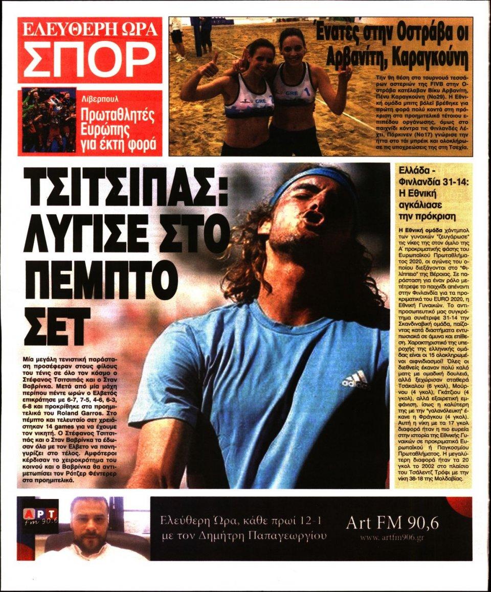 Οπισθόφυλλο Εφημερίδας - ΕΛΕΥΘΕΡΗ ΩΡΑ - 2019-06-03