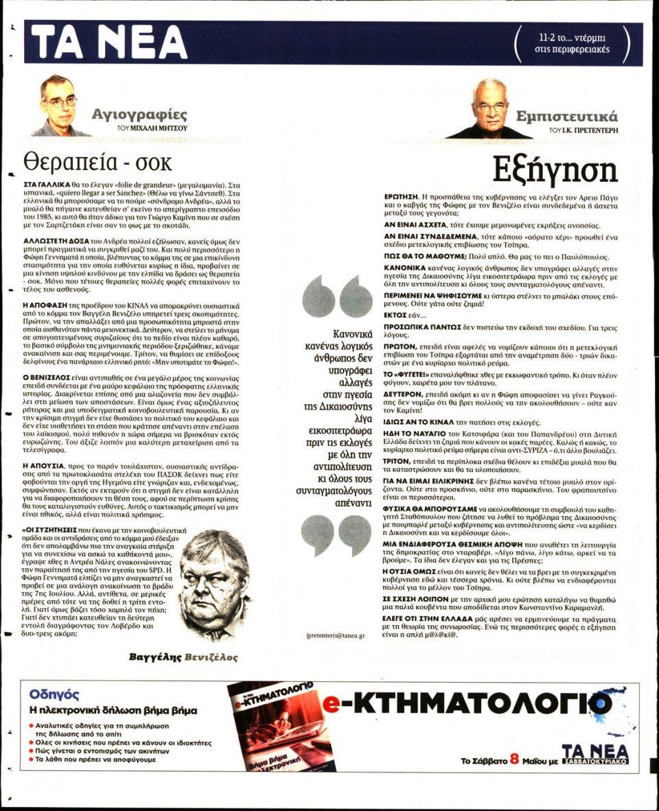 Οπισθόφυλλο Εφημερίδας - ΤΑ ΝΕΑ - 2019-06-03