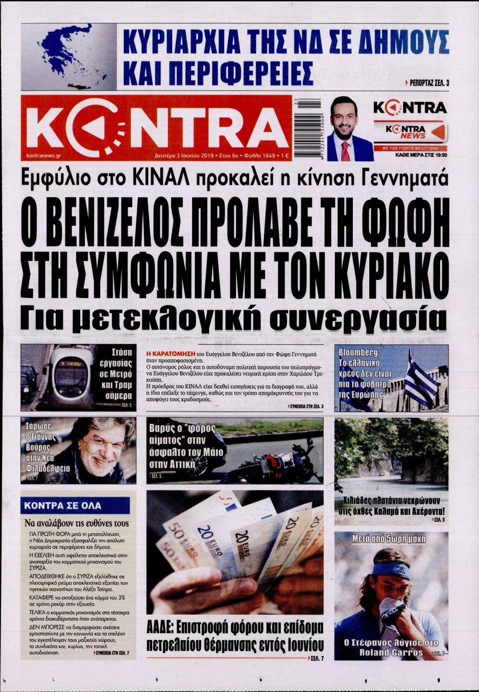 Πρωτοσέλιδο Εφημερίδας - KONTRA NEWS - 2019-06-03
