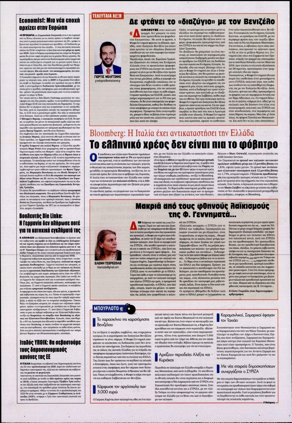 Οπισθόφυλλο Εφημερίδας - KONTRA NEWS - 2019-06-03