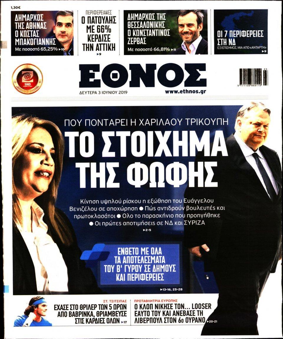 Πρωτοσέλιδο Εφημερίδας - ΕΘΝΟΣ - 2019-06-03