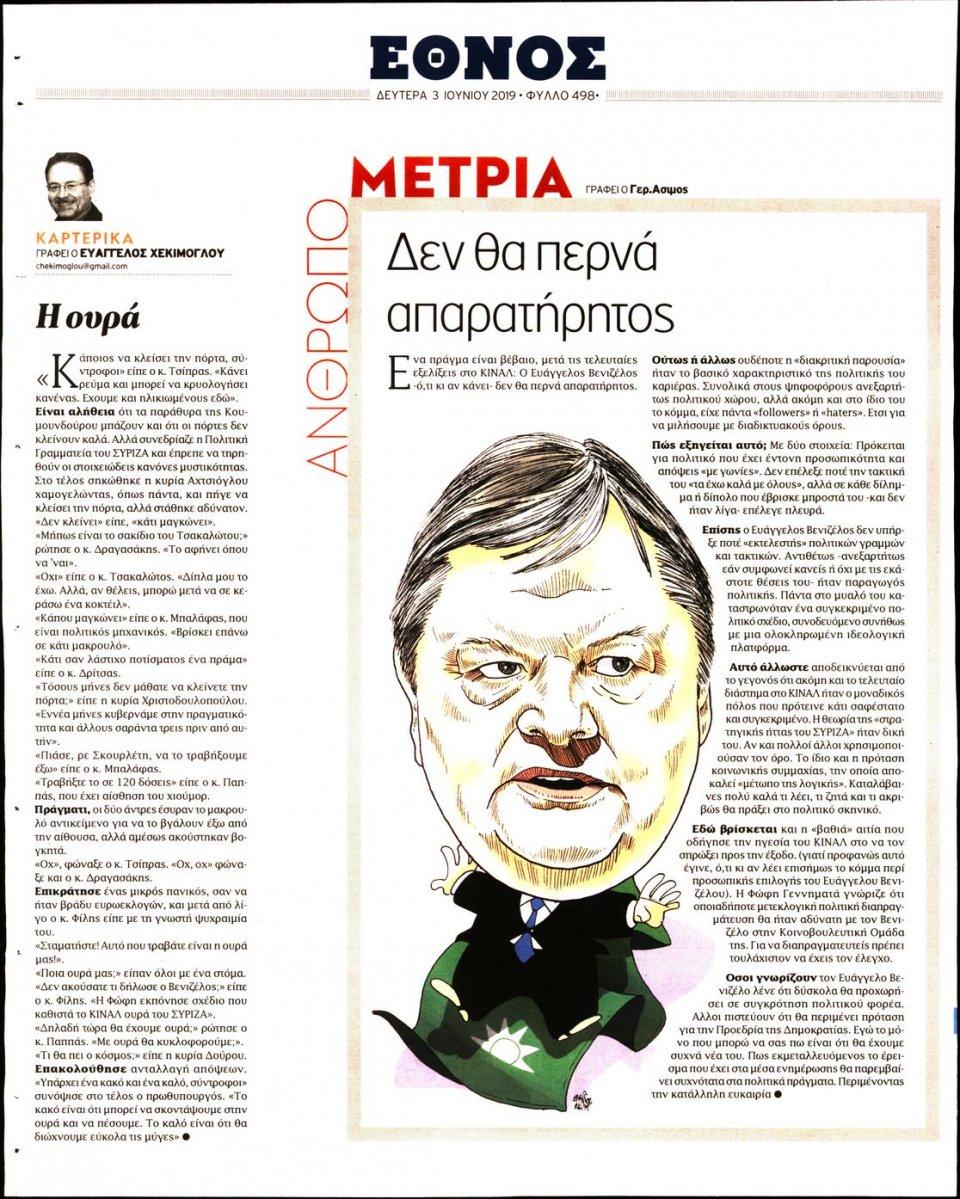 Οπισθόφυλλο Εφημερίδας - ΕΘΝΟΣ - 2019-06-03