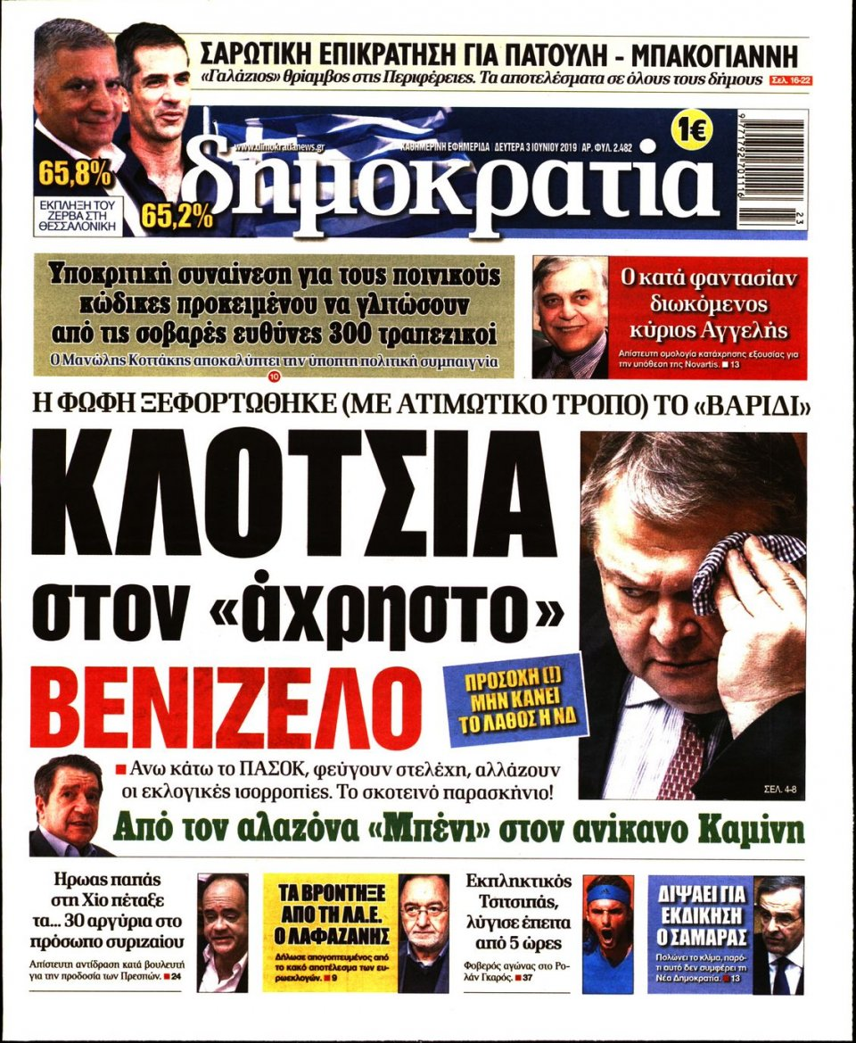 Πρωτοσέλιδο Εφημερίδας - ΔΗΜΟΚΡΑΤΙΑ - 2019-06-03