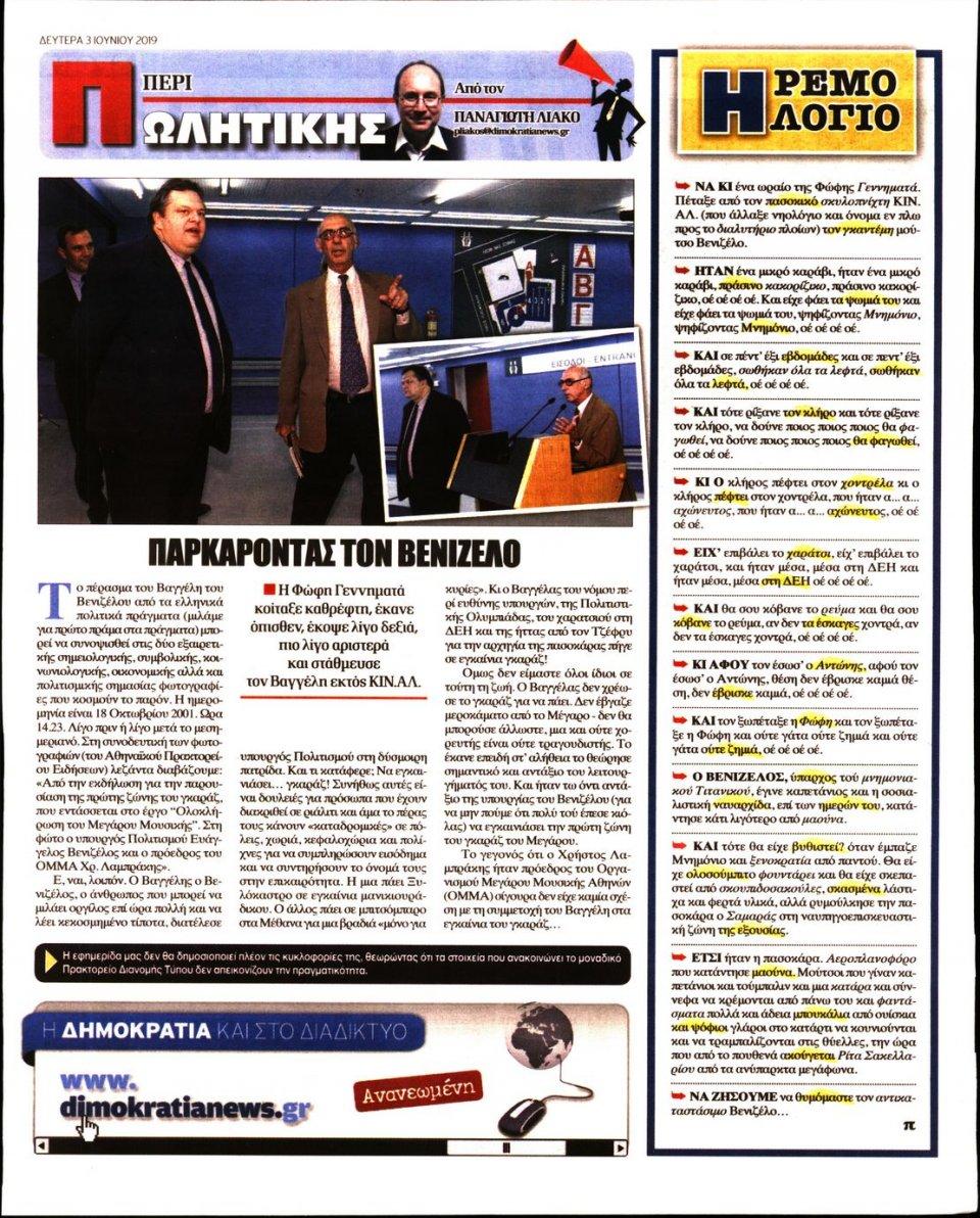 Οπισθόφυλλο Εφημερίδας - ΔΗΜΟΚΡΑΤΙΑ - 2019-06-03