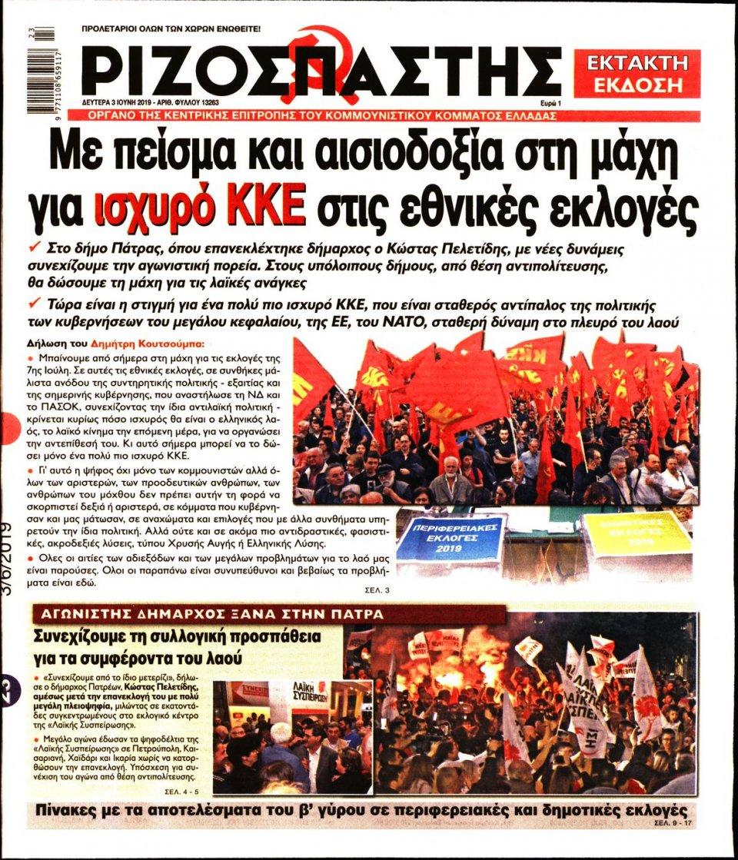 Πρωτοσέλιδο Εφημερίδας - ΡΙΖΟΣΠΑΣΤΗΣ - 2019-06-03