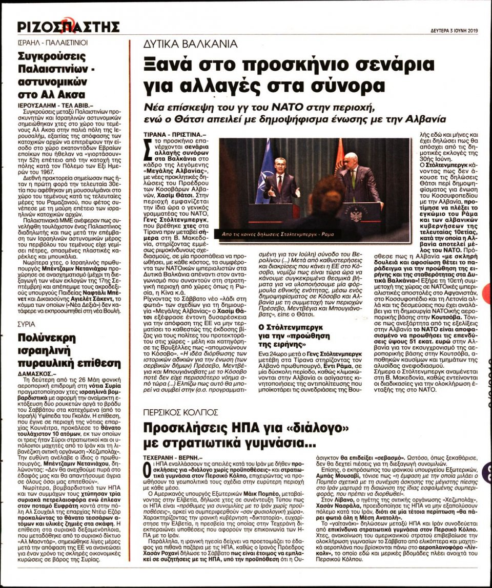 Οπισθόφυλλο Εφημερίδας - ΡΙΖΟΣΠΑΣΤΗΣ - 2019-06-03