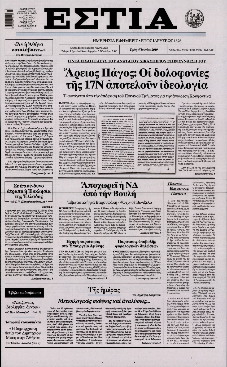 Πρωτοσέλιδο Εφημερίδας - ΕΣΤΙΑ - 2019-06-04