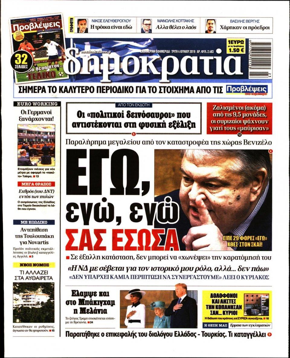 Πρωτοσέλιδο Εφημερίδας - ΔΗΜΟΚΡΑΤΙΑ - 2019-06-04