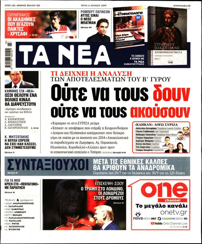 Πρωτοσέλιδο Εφημερίδας - ΤΑ ΝΕΑ - 2019-06-04