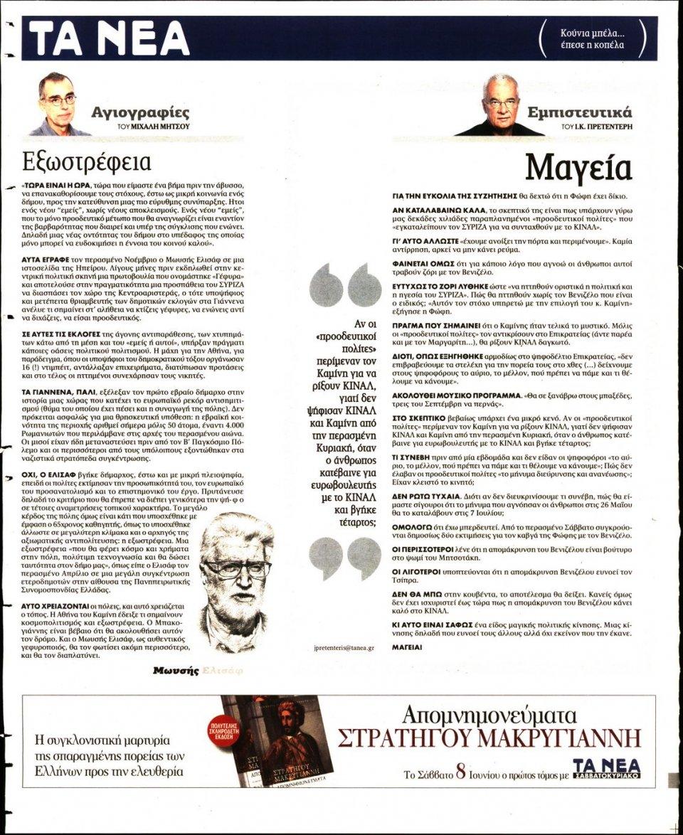 Οπισθόφυλλο Εφημερίδας - ΤΑ ΝΕΑ - 2019-06-04