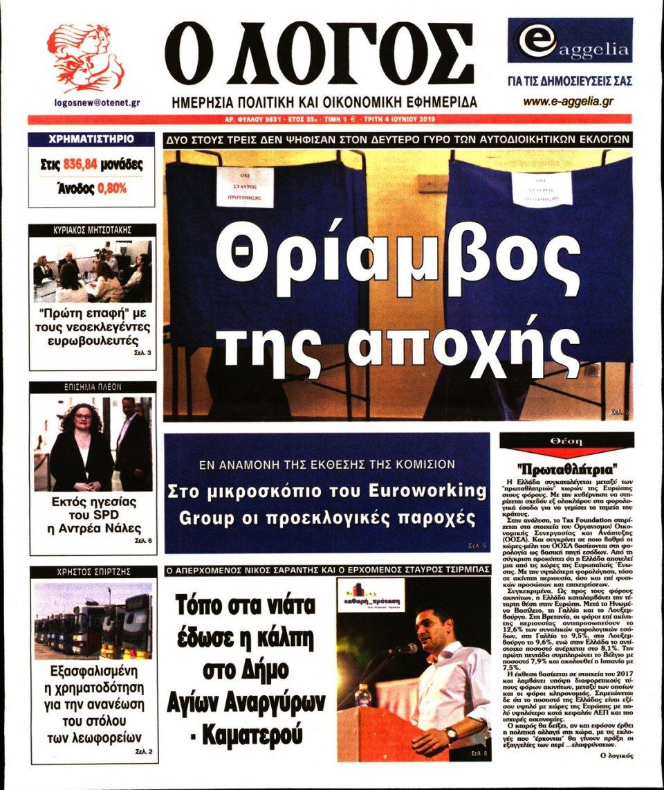 Πρωτοσέλιδο Εφημερίδας - Ο ΛΟΓΟΣ - 2019-06-04