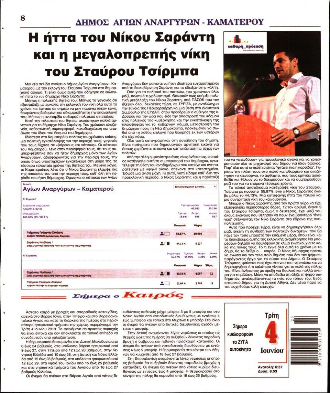 Οπισθόφυλλο Εφημερίδας - Ο ΛΟΓΟΣ - 2019-06-04
