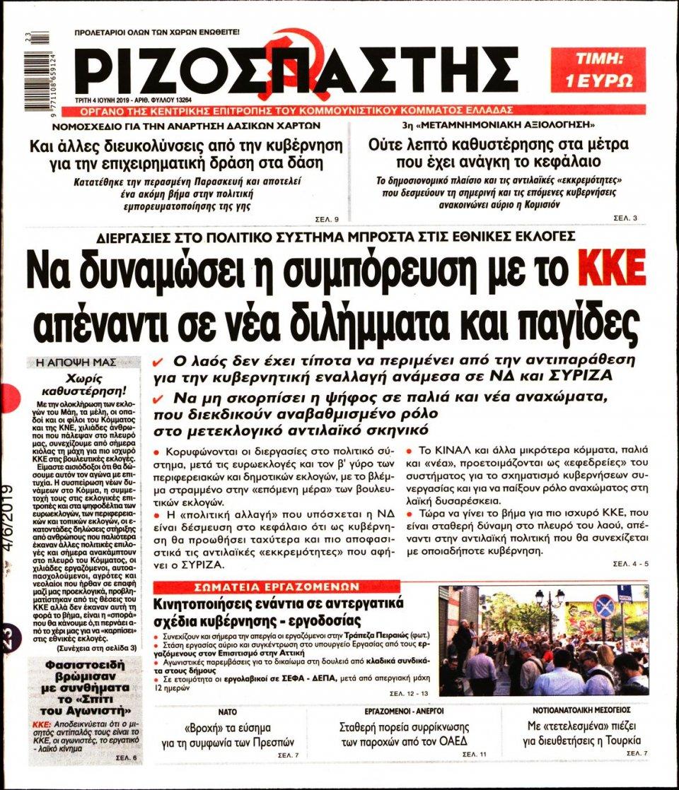 Πρωτοσέλιδο Εφημερίδας - ΡΙΖΟΣΠΑΣΤΗΣ - 2019-06-04