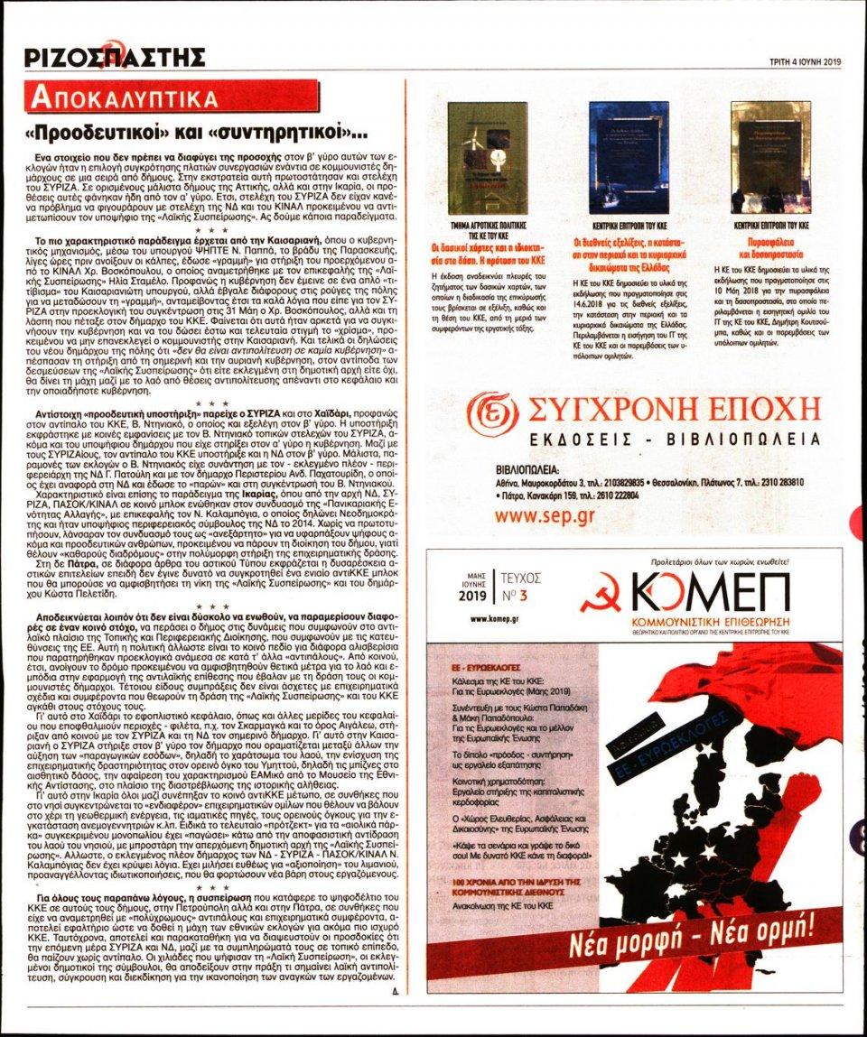 Οπισθόφυλλο Εφημερίδας - ΡΙΖΟΣΠΑΣΤΗΣ - 2019-06-04
