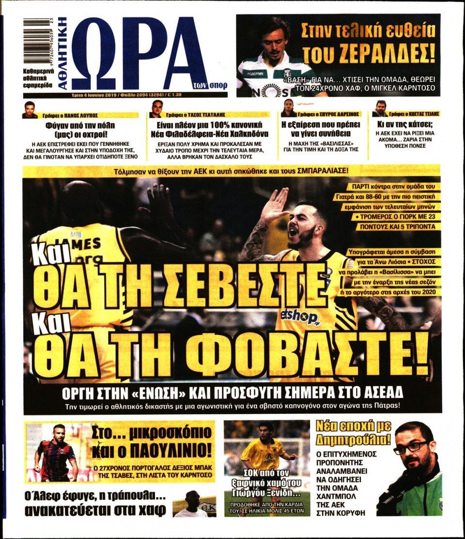Πρωτοσέλιδο Εφημερίδας - ΩΡΑ ΤΩΝ ΣΠΟΡ - 2019-06-04