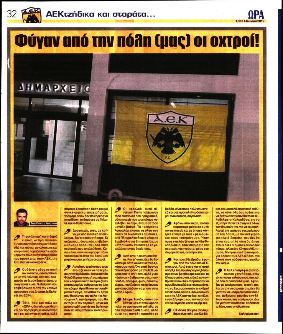 Οπισθόφυλλο Εφημερίδας - ΩΡΑ ΤΩΝ ΣΠΟΡ - 2019-06-04