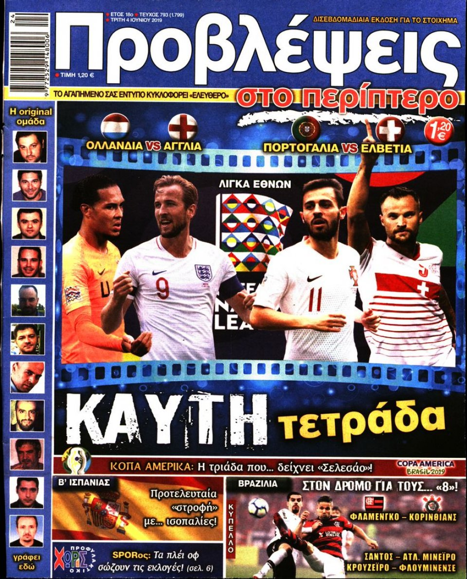 Πρωτοσέλιδο Εφημερίδας - ΠΡΟΒΛΕΨΕΙΣ - 2019-06-04