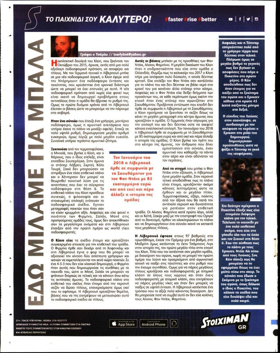 Οπισθόφυλλο Εφημερίδας - MATCH MONEY - 2019-06-04