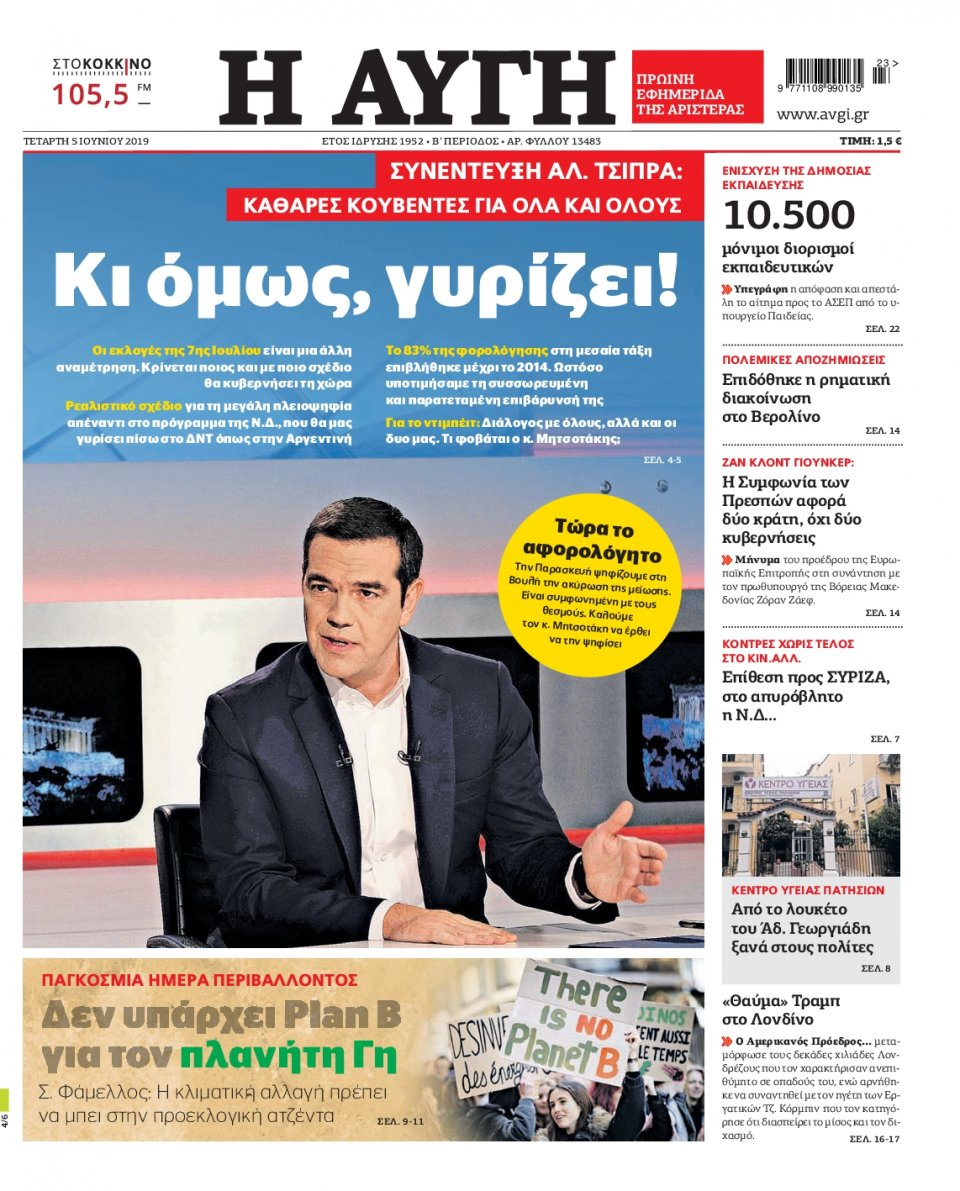 Πρωτοσέλιδο Εφημερίδας - ΑΥΓΗ - 2019-06-05