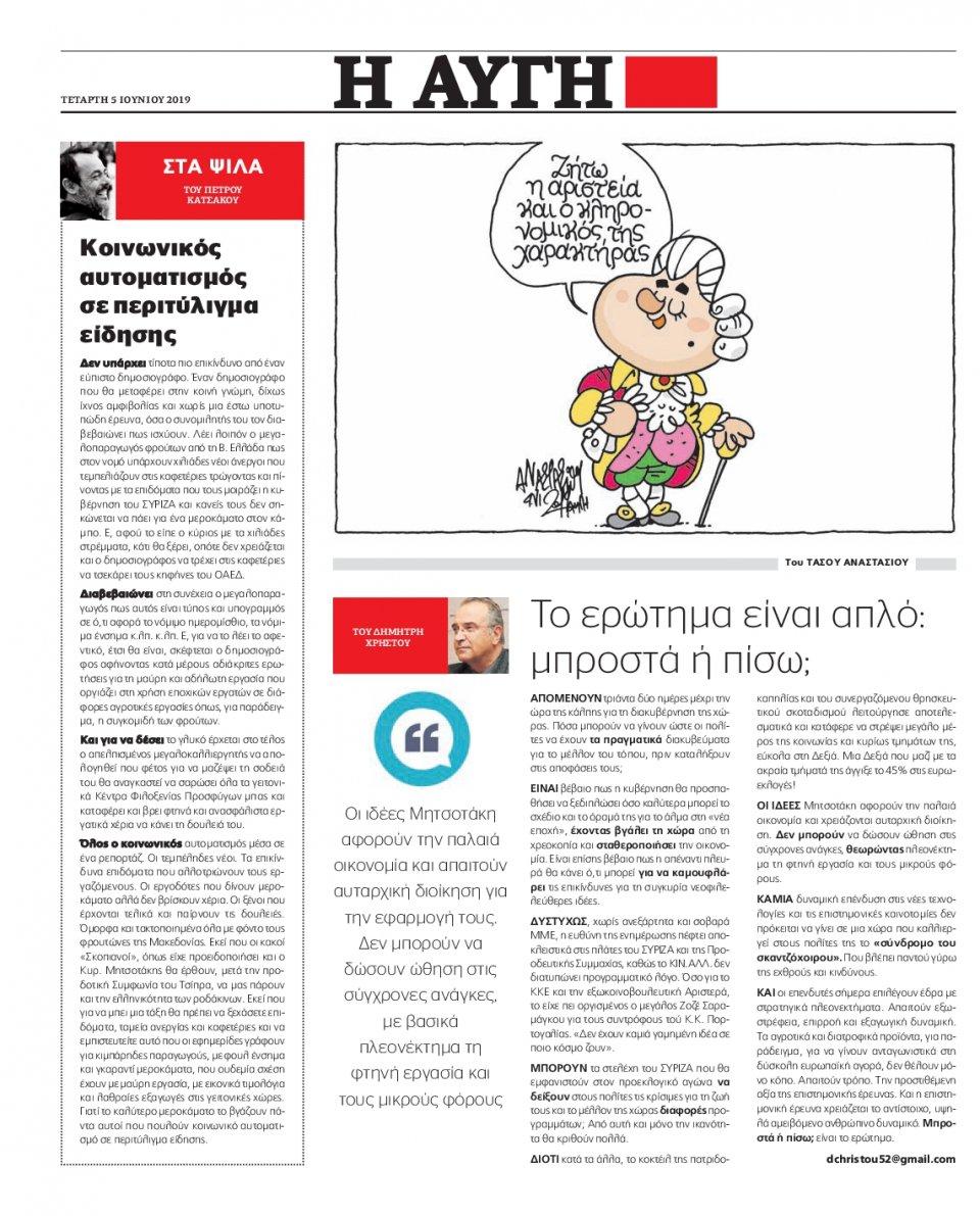 Οπισθόφυλλο Εφημερίδας - ΑΥΓΗ - 2019-06-05