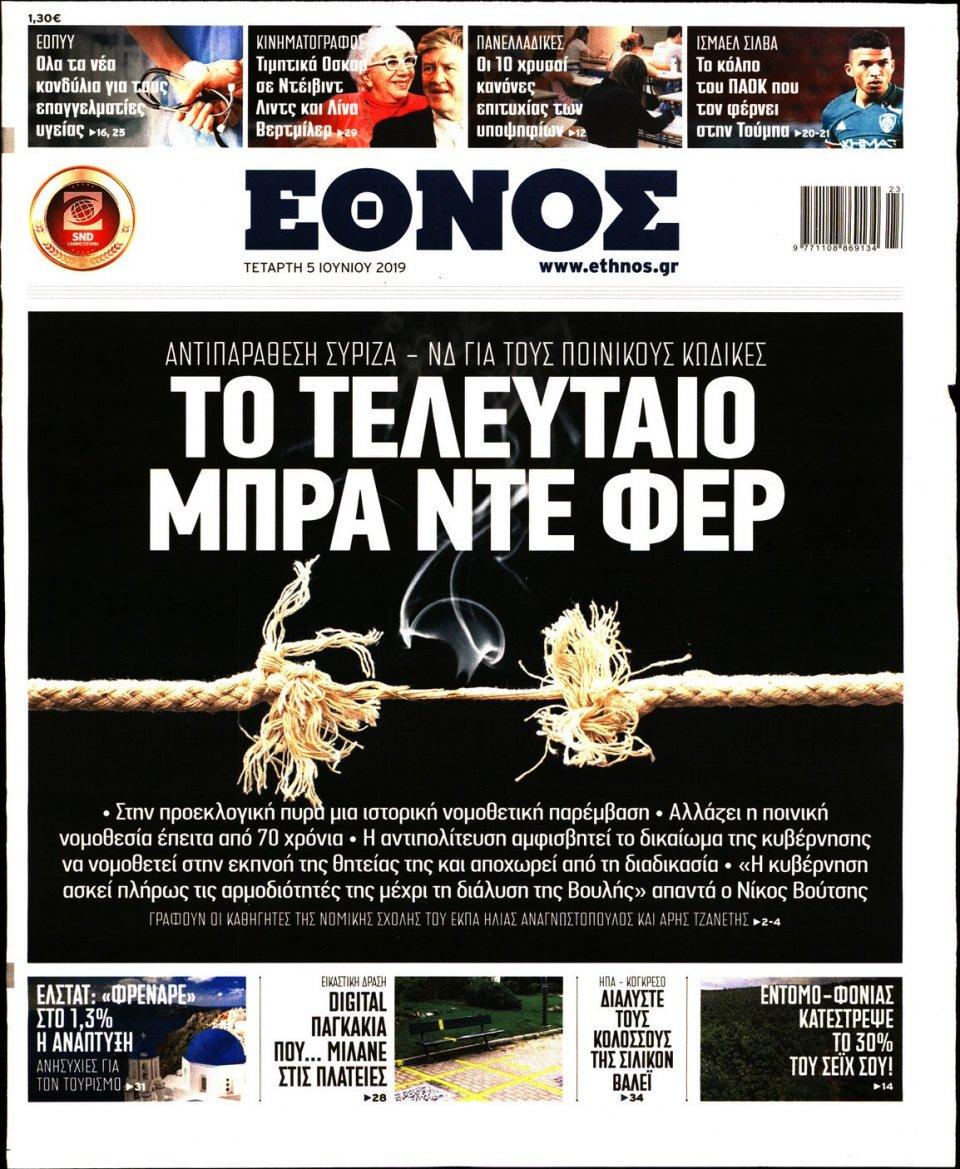 Πρωτοσέλιδο Εφημερίδας - ΕΘΝΟΣ - 2019-06-05
