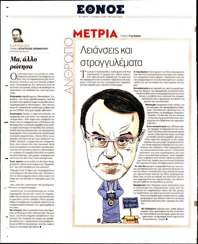 Οπισθόφυλλο Εφημερίδας - ΕΘΝΟΣ - 2019-06-05