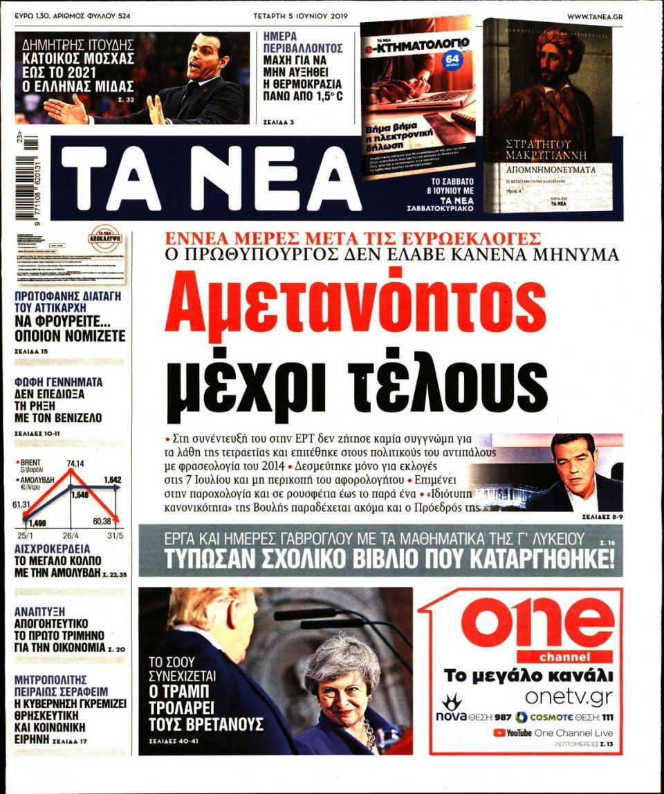Πρωτοσέλιδο Εφημερίδας - ΤΑ ΝΕΑ - 2019-06-05
