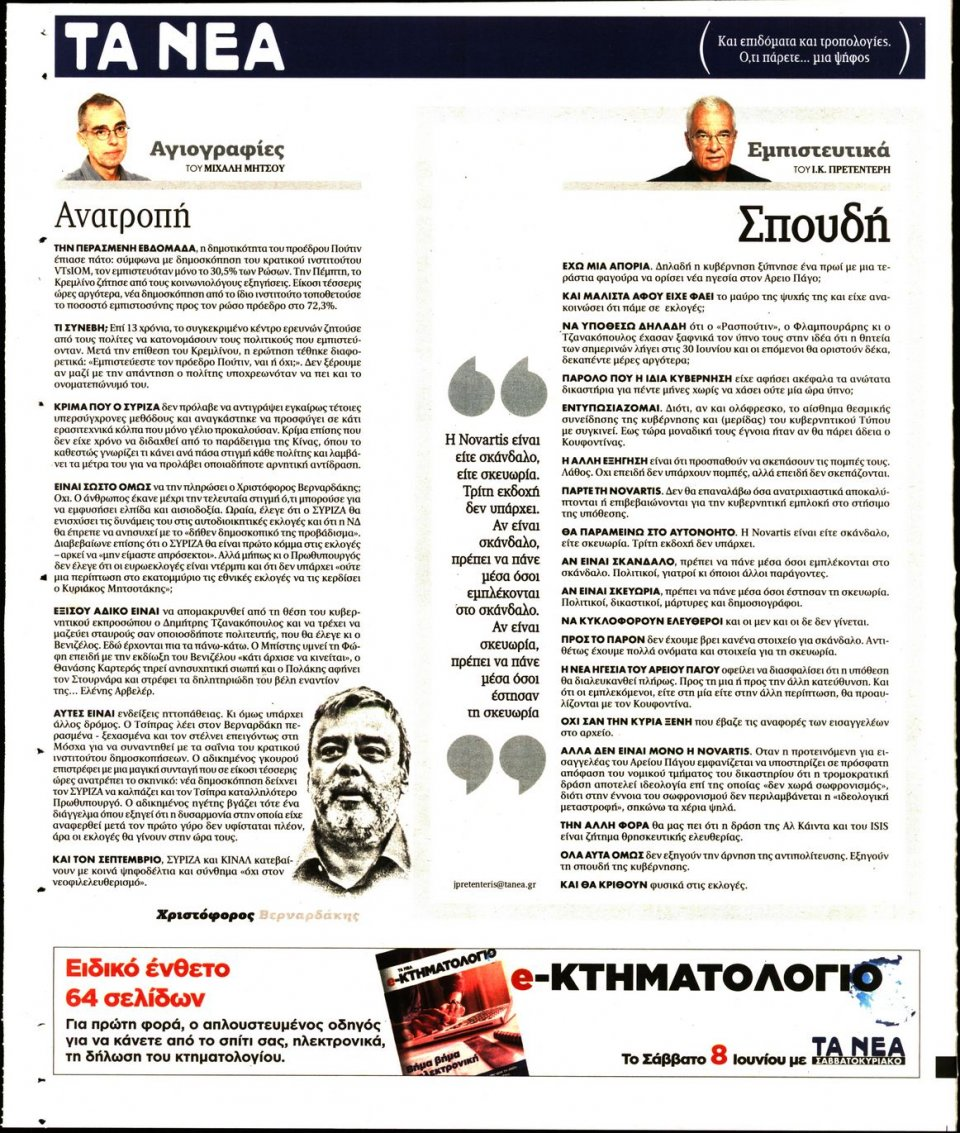 Οπισθόφυλλο Εφημερίδας - ΤΑ ΝΕΑ - 2019-06-05
