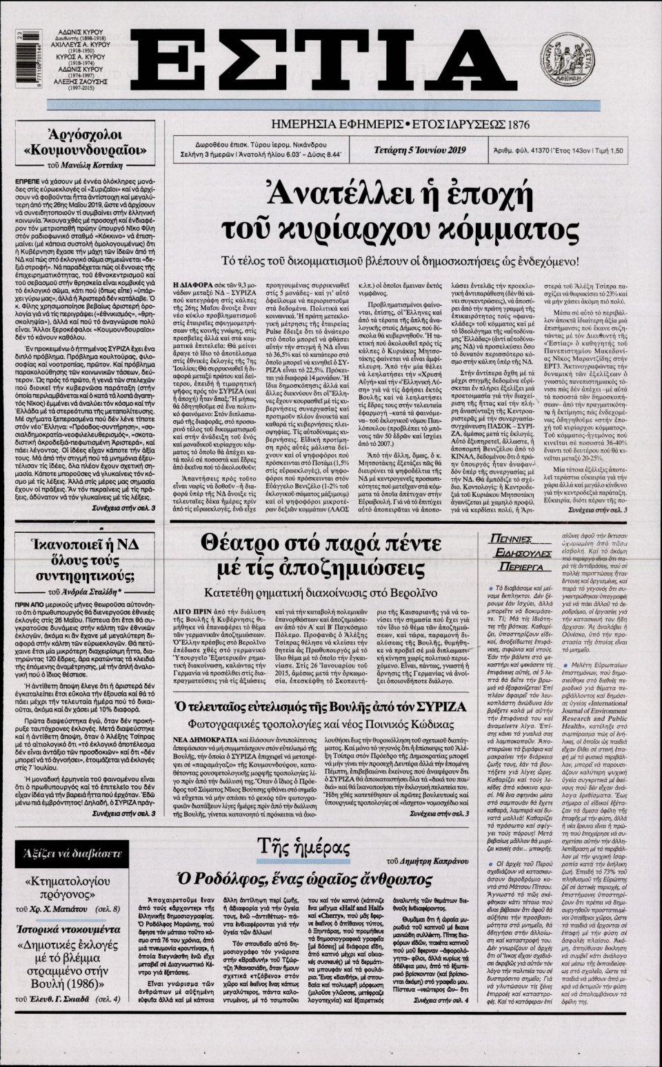 Πρωτοσέλιδο Εφημερίδας - ΕΣΤΙΑ - 2019-06-05