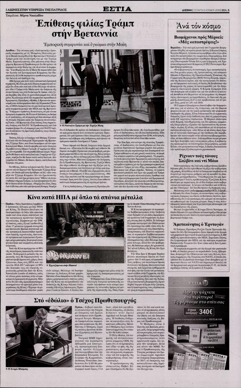 Οπισθόφυλλο Εφημερίδας - ΕΣΤΙΑ - 2019-06-05