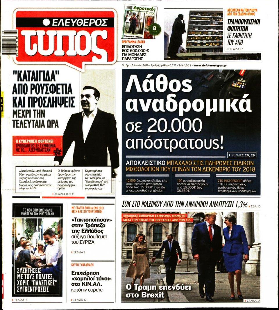 Πρωτοσέλιδο Εφημερίδας - ΕΛΕΥΘΕΡΟΣ ΤΥΠΟΣ - 2019-06-05